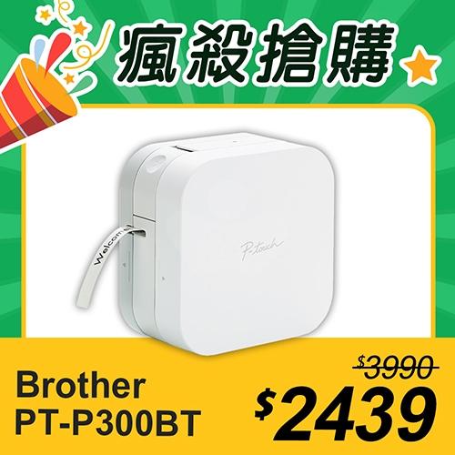 【瘋殺搶購】Brother PT-P300BT 智慧型手機專用標籤機