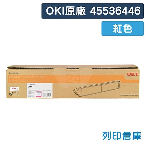 OKI 45536446 / C911 原廠紅色碳粉匣