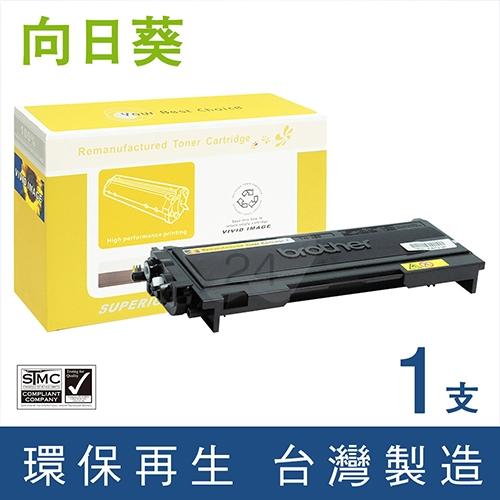 向日葵 for Brother (TN-350 / TN350 ) 黑色環保碳粉匣