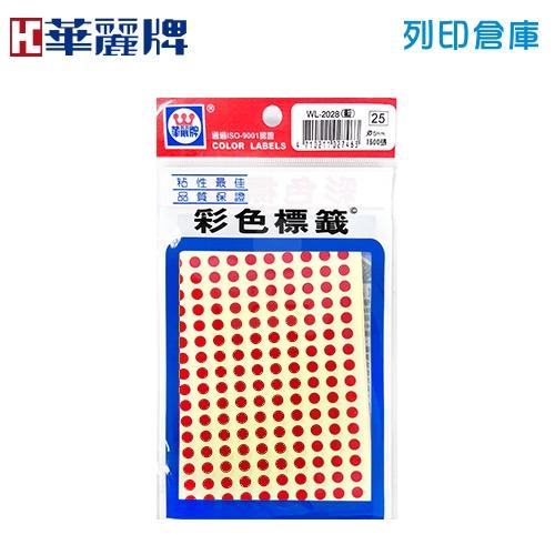 華麗牌 紅色圓點標籤貼紙 WL-2028 / 5mm (1600張/包)