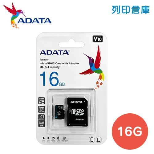 威剛 ADATA microSDHC UHS-I U1(V10/A1)16GB 記憶卡附轉接卡