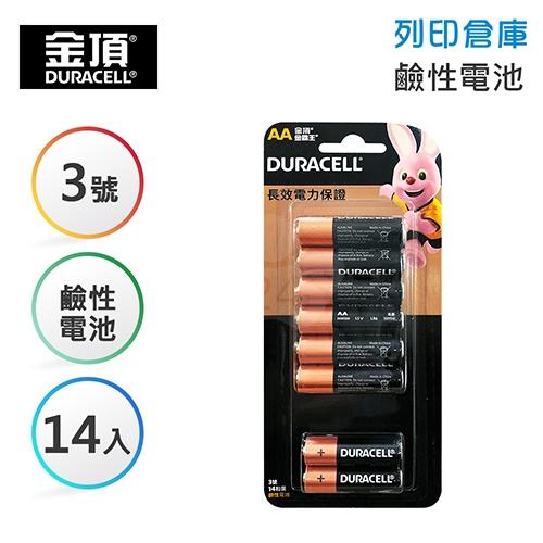Duracell金頂 3號 鹼性電池12入+2入