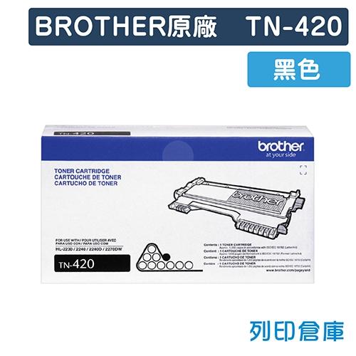 BROTHER TN-420 原廠黑色碳粉匣