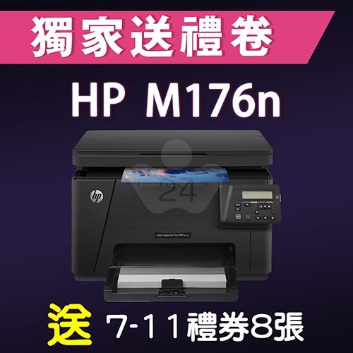 【5月報稅季獨家加碼送600元7-11禮券】HP Color LaserJet Pro MFP M176n 彩色雷射複合機 送 7-11禮券600元- 適用原廠網登錄活動