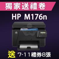 【獨家加碼送800元7-11禮券】HP Color LaserJet Pro MFP M176n 彩色雷射複合機 送 7-11禮券800元- 適用原廠網登錄活動