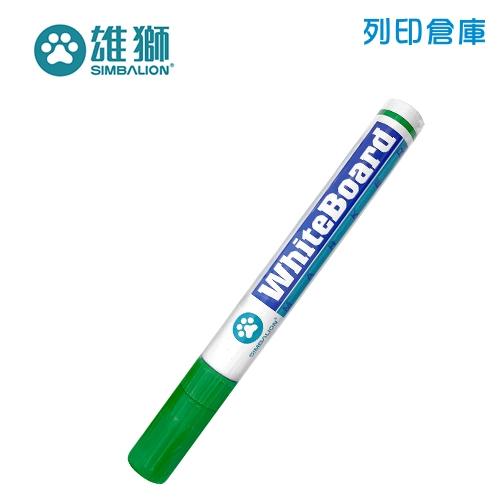 SIMBALION 雄獅 NO.230 綠色白板筆 (尖頭) 1支