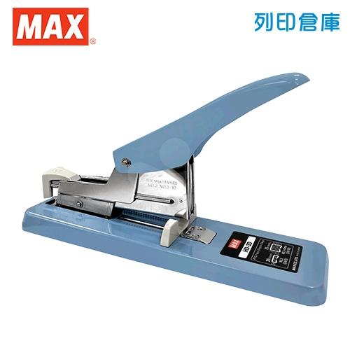 MAX 美克司 HD-3D 釘書機3號 (藍色) 台