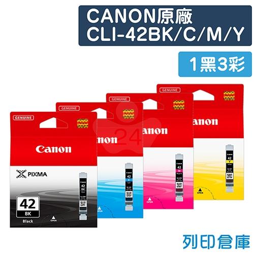 CANON CLI-42BK/C/M/Y 原廠墨水超值組(1黑3彩)
