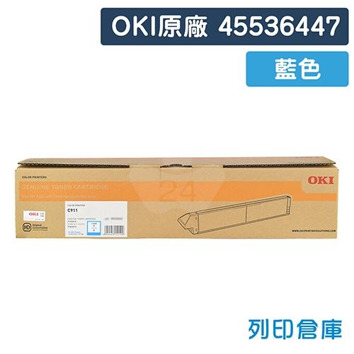 OKI 45536447 / C911 原廠藍色碳粉匣