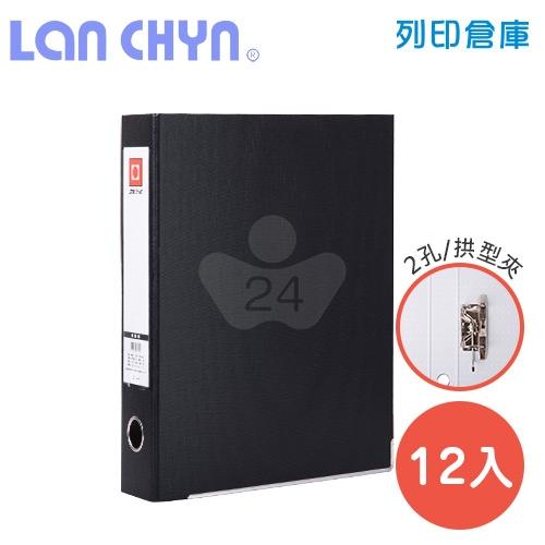 連勤 LC-746S K 2吋二孔拱型夾+鐵框 紙質資料夾-黑色1箱(12本)