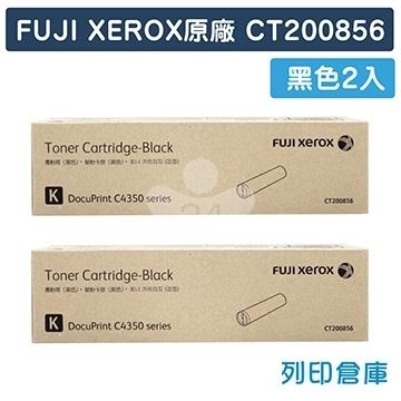 Fuji Xerox DocuPrint C4350 (CT200856) 原廠黑色碳粉匣(2黑)