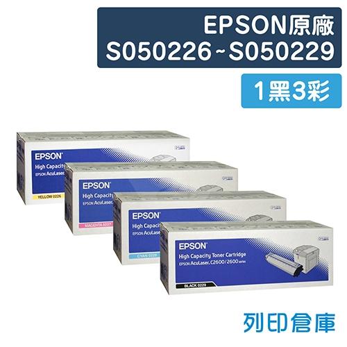 EPSON S050226~S050229 原廠碳粉匣組(1黑3彩)