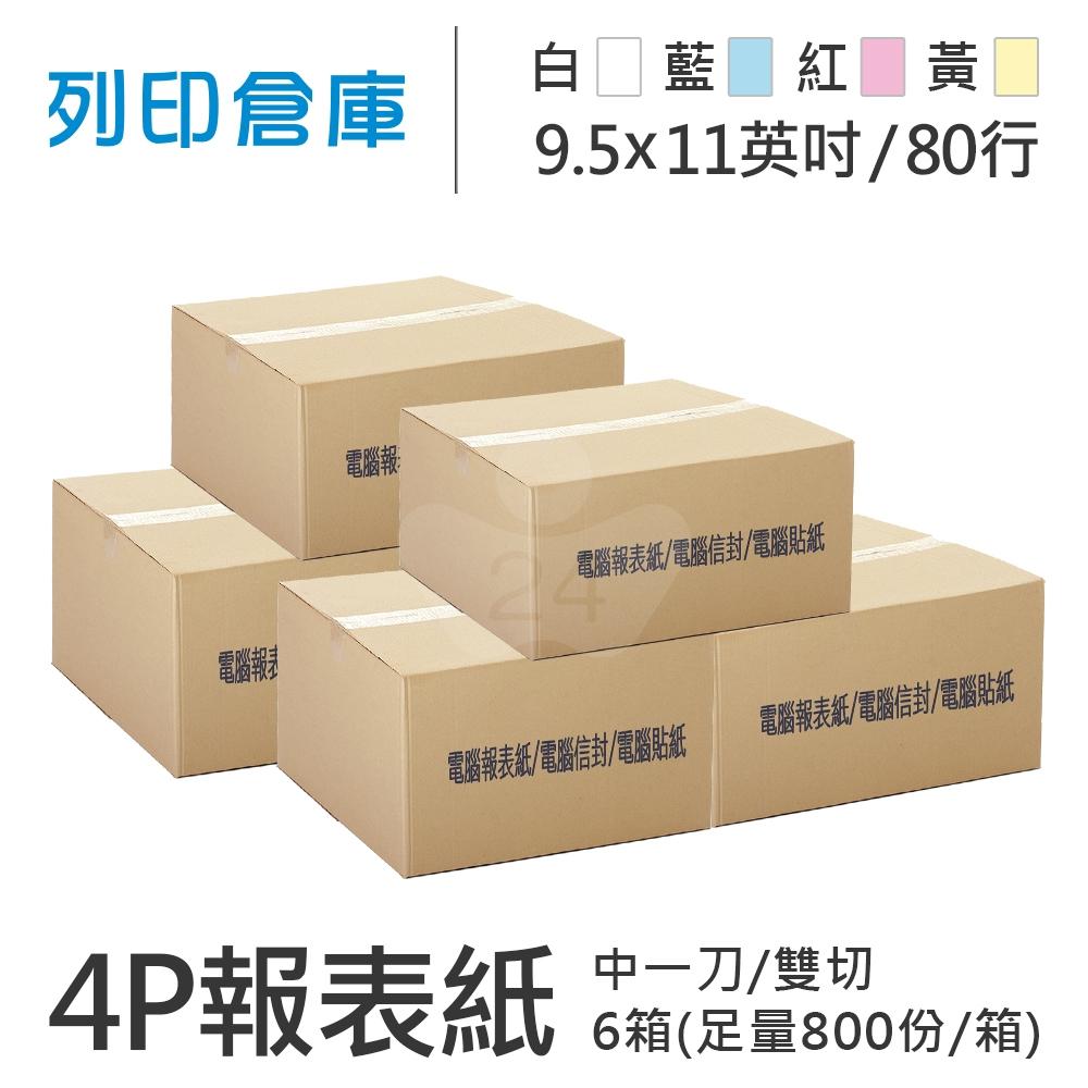 【電腦連續報表紙】 80行 9.5*11*4P 白藍紅黃/ 中一刀 雙切 /超值組6箱(足量800份/箱)