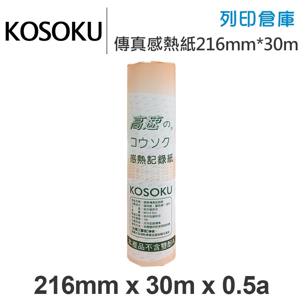 KOSOKU 高感度感熱式-A4傳真紙 216mm*30m*0.5a(足30米)