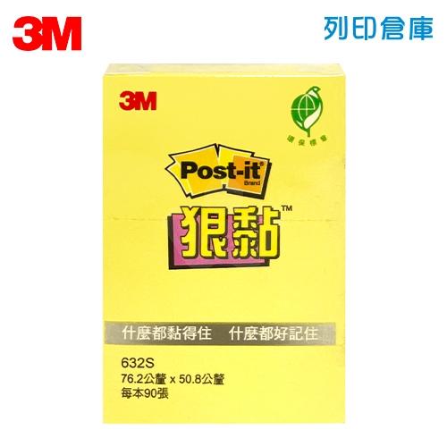 3M 狠粘利貼便條紙 632S-1 黃色 (本)