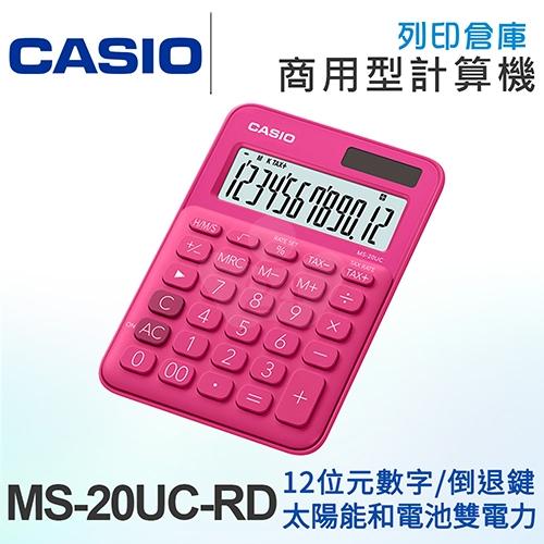 CASIO卡西歐 商用型馬卡龍色系列12位元計算機 MS-20UC-RD 紅蜜桃