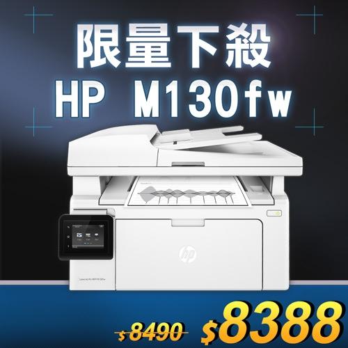 【限量下殺20台】HP LaserJet Pro MFP M130fw 無線黑白雷射傳真事務機