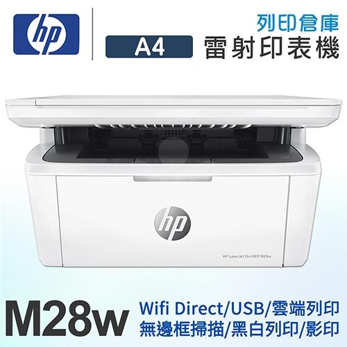 HP LaserJet Pro M28w 無線雷射多功事務機