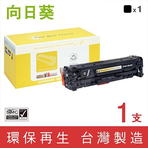 向日葵 for HP CE410A (305A) 黑色環保碳粉匣