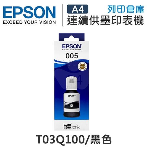 EPSON T03Q100 原廠黑色盒裝墨水