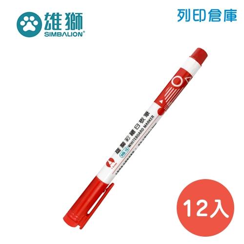 SIMBALION 雄獅 WB-15 紅色小支彩繪酒精性白板筆 12入/盒