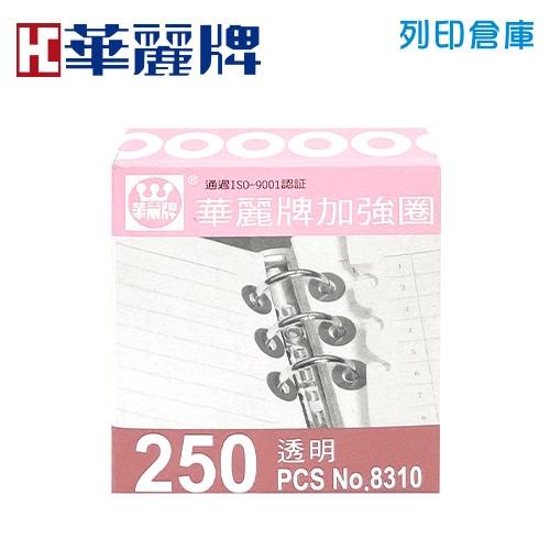 華麗牌 8310 加強圈 (透明) 250張/盒