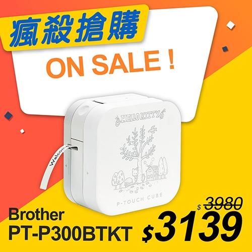 【瘋殺搶購】Brother PT-P300BTKT HELLO KITTY 行動智慧型手機專用美型標籤機