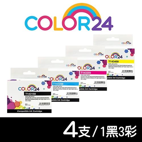 【COLOR24】for EPSON T143150~T143450 / C13T143150~C13T143450 (NO.143) 高容量相容墨水匣超值組(1黑3彩)