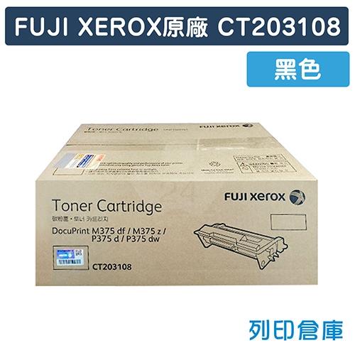 Fuji Xerox CT203108 原廠黑色碳粉匣 (4K)