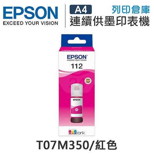 EPSON T07M350 原廠紅色盒裝墨水