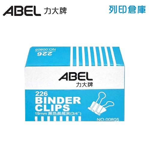 ABEL 力大牌 NO.00805 (226) 黑色長尾夾 (12支/盒)