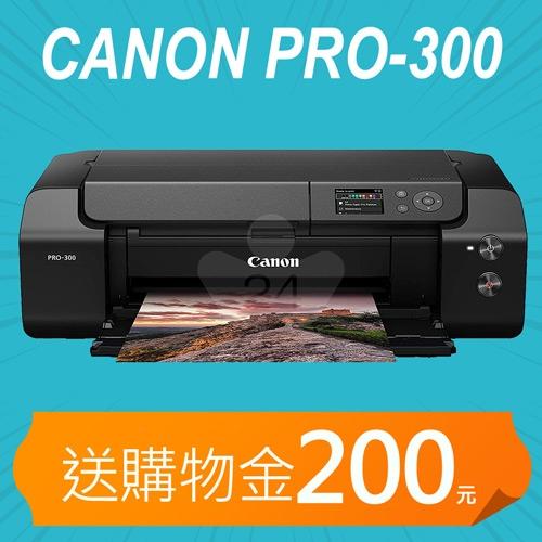 【加碼送購物金600元】Canon imagePROGRAF PRO-300 A3+十色噴墨相片印表機