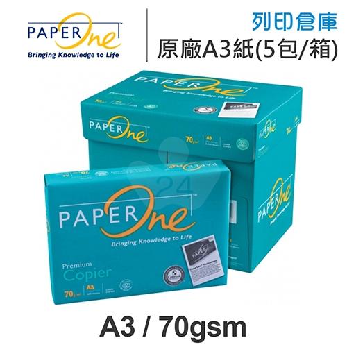 PAPER ONE 多功能影印紙 A3 70g (5包/箱)