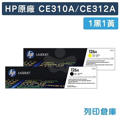 HP CE310A/CE312A (126A) 原廠碳粉匣超值組(1黑1黃)
