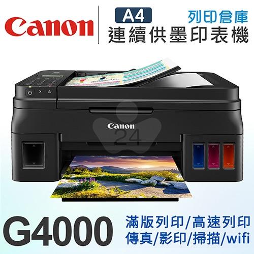 【限時促銷加碼送7-11禮券700元】Canon PIXMA G4000原廠大供墨傳真複合機 送 7-11禮券700元