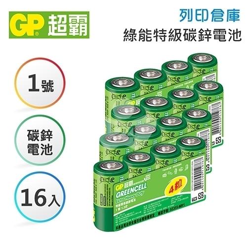 GP超霸 1號 綠能特級碳鋅電池4入*4組
