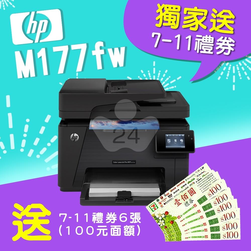 【5月報稅季獨家加碼送600元7-11禮券】HP Color LaserJet Pro MFP M177fw 彩色雷射傳真複合機 送 7-11禮券600元- 適用原廠網登錄活動