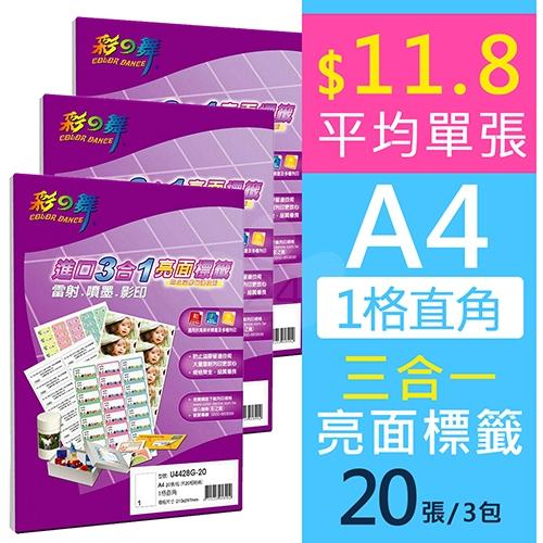 彩之舞 U4428G-20 進口亮面噴墨標籤貼紙-1格直角 / A4全頁 210x297mm (3包)