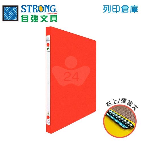 STRONG 自強 202 環保右上彈簧夾-紅 1本