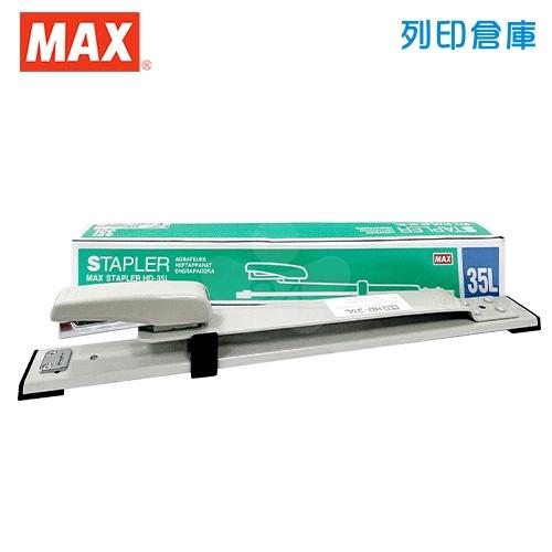 MAX 美克司 HD-35L 釘書機3號 (長臂型) 30cm (灰色) 台