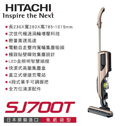【HITACHI 日立】PVSJ700T 鋰電池吸塵器 香檳金 (無線)