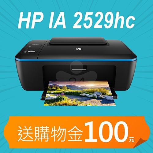 【加碼送購物金100元】HP Deskjet IA 2529hc 惠省大印量多功能事務機