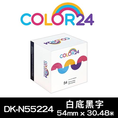 【COLOR 24】for Brother DK-N55224 紙質白底黑字耐久型無黏性相容紙卷 (寬度54mm)