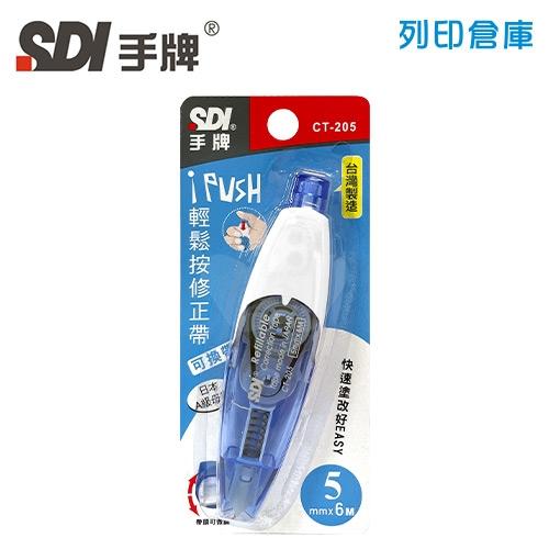 SDI 手牌 CT-205 藍色 5mm*6M iPUSH 輕鬆按修正帶 (立可帶) 1個