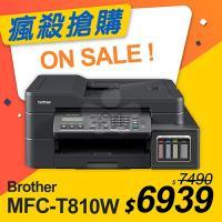 【瘋殺搶購】Brother MFC-T810W 原廠大連供無線傳真複合機