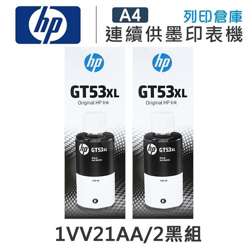 HP 1VV21AA GT53XL 原廠黑色高容量盒裝墨水(2黑)