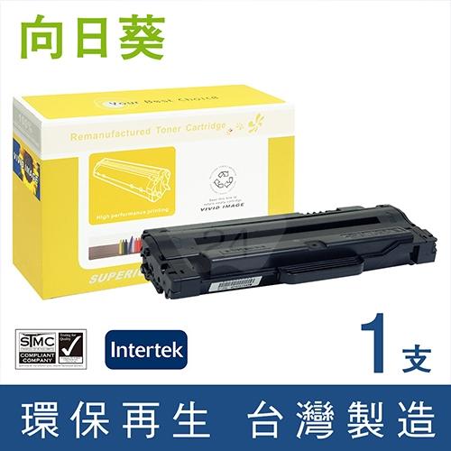 向日葵 for Samsung (MLT-D105L) 黑色環保碳粉匣