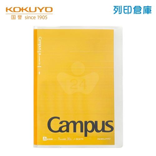 【日本文具】KOKUYO 國譽 NO.623A-Y 鵝黃色 B5 雙收納資料夾附筆記本/本
