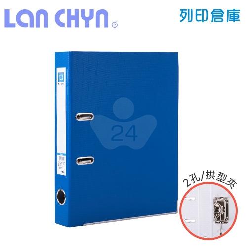連勤 LC-845S B 2吋二孔拱型夾+方形G眼鐵框 紙質資料夾-藍色1本
