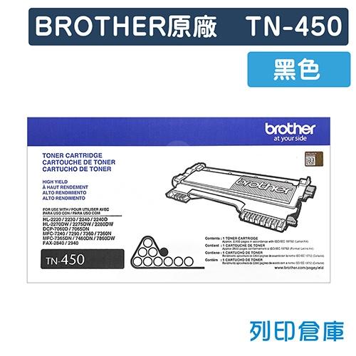 BROTHER TN-450 原廠黑色高容量碳粉匣